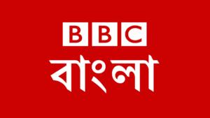 BBC Bengali B17